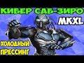 Мортал Комбат XL | Cyber Sub-Zero | Холодный прессинг