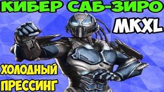 Мортал Комбат XL   Cyber Sub-Zero   Холодный прессинг
