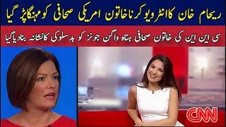 Reham Khan Exclusive Interview To CNN   EZ Learning