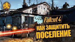 Руководство Fallout 4: Как защитить свое поселение