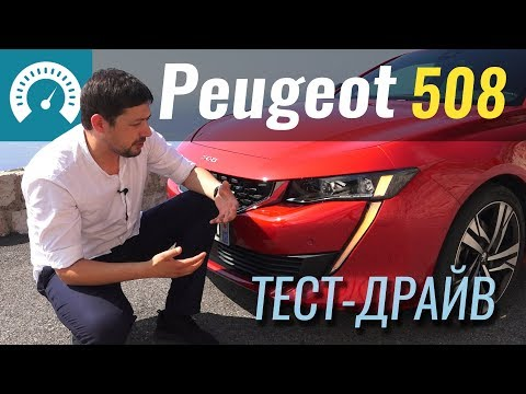 НОВЫЙ Peugeot 508 2018. Практически премиум