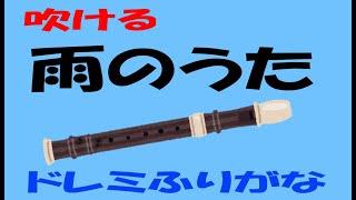 雨の歌 教育芸術社 小学生の音楽6 リコーダーで吹いてみよう thumbnail