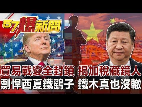 貿易戰變全封鎖 揭加稅藏鏡人 剽悍西夏鐵鷂子 鐵木真也沒轍《57爆新聞》網路獨播版