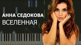 Анна Седокова - Вселенная (пример игры на фортепиано) piano cover
