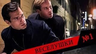 """Агенты А.Н.К.Л."" - веселушки 1"
