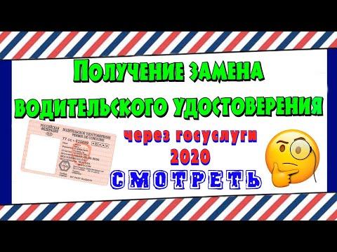 Замена прав и замена водительского удостоверения или получение прав через госуслуги 2020