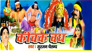 Aalha || Kichak Wadh || कीचक वध || Surjan Chaitanya || Rathor Cassette