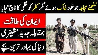 Islam Ke Azeem Nanhe Mujahid||Biography Of Abdusstar Adam||UrduTimeline