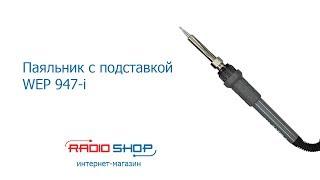 Паяльник WEP 947-I с подставкой и жалом 900M (35W, 220V)