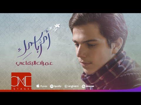 Omran Albukaai - I Pass By Your Name | عمران البقاعي - أمر باسمك