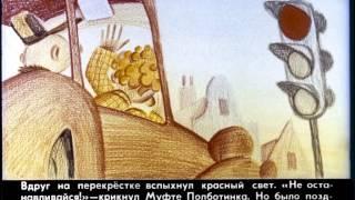 Детский кинозал Диафильм Муфта,полботинка и моховая борода часть 1
