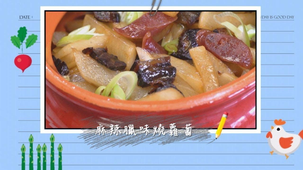 《吾淑吾食 溫哥華篇》麻辣臘味燒蘿蔔 - YouTube