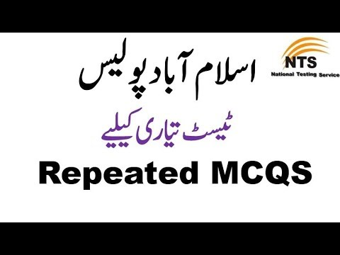 Islamabad Police Past Paper 2018 || ICT Police Past Paper || NTS Past Paper  2019 || NTS Roll number