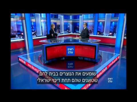 Laurie Cardoza-Moore on Channel 1 Israel