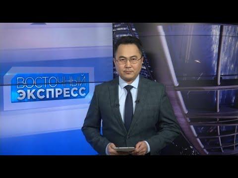 Восточный экспресс 14.01.2020