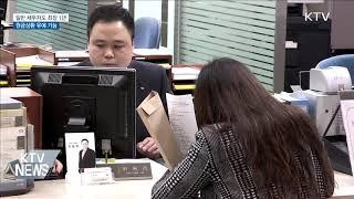 [금융뉴스] 일반 채무자도 최장 1년 원금상환 유예 가…