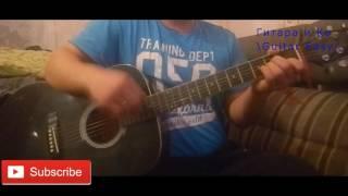 Как играть: Zippo- Остаток слов, на гитаре. Аккорды и текст в описании