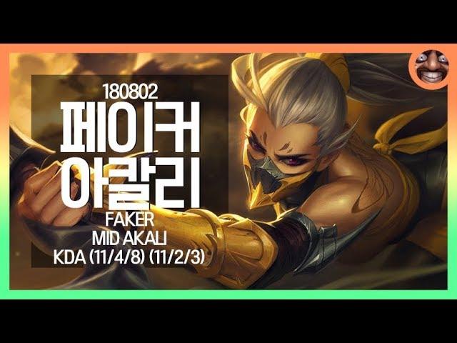 Faker - ??? ??????Akali Highlights #1081