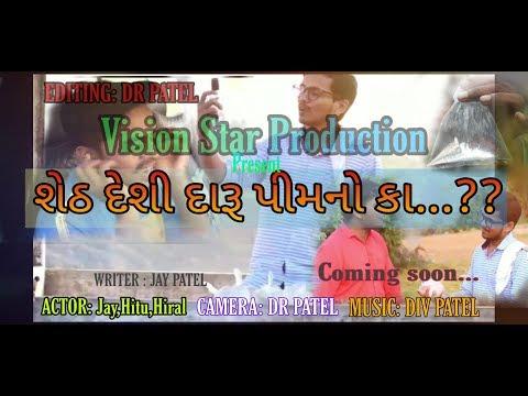 શેઠ દારૂ પિમનો કા....??Sheth Daru Pimno Ka..??Dhodiya Comediy Video