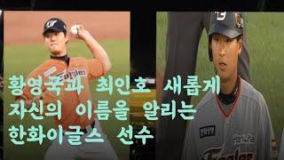 한화이글스  투수 황영국과 타자 최인호선수 화이팅!!!…