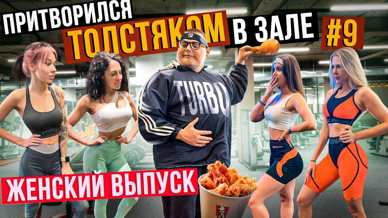 Мастер спорта притворился ТОЛСТЯКОМ в ЗАЛЕ. ЖЕНСКИЙ ВЫПУСК | FAT MAN PRANK