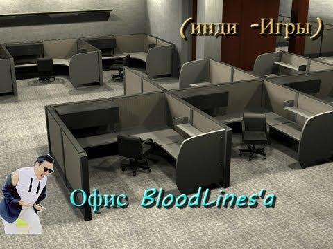 Офис BloodLines'a (Инди -Игры)
