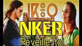 "TANALT   ""NKER""  ""Réveille-toi""  ""ⵏⴽⴻⵔ"" (Clip Officiel) 2019"