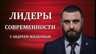Лидеры современности с Андреем Жидковым  SOFI электровиолончель  Новый формат музыки в России