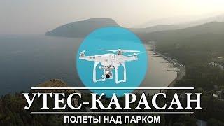Крым 2016. Парк Утес-Карасан. Квадрокоптер. Полет над парком.(Полеты на дроне над пансионатом
