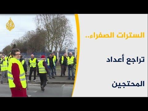 احتجاجات السترات الصفراء تتواصل رغم انحسار حجم المشاركة  - نشر قبل 3 ساعة