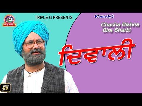 Chacha Bishna || ਉ ਤੇਰੀ ਚਾਚਾ ਬਿਸ਼ਨਾ ਕੀ ਕਰ ਗਿਆ Happy Dewali.Chacha Bishna And Gabbar . 919876269302