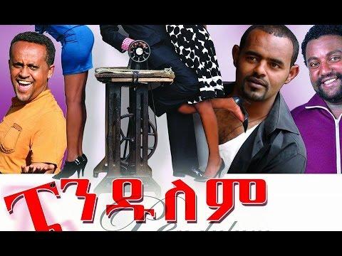 Ethiopian Movie - Pendulem Full (ፔንዱለም) 2015