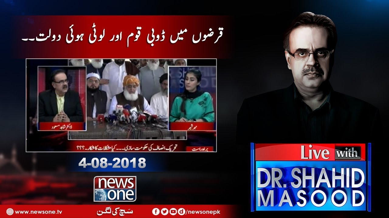 Live with Dr.Shahid Masood | 04-August-2018 | APC | Money laundering | FIA |