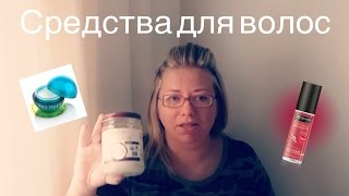 видео Быстро жирнятся и пачкаются волосы | BeautyGuild