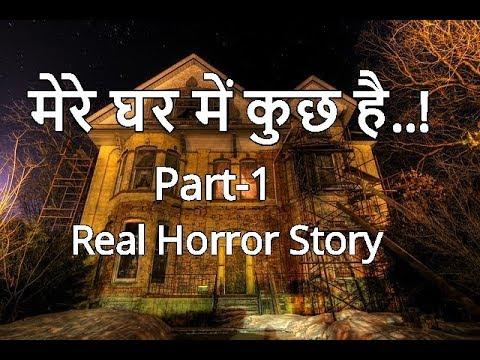 Horror Stories in Hindi - Episode 108  Hindi