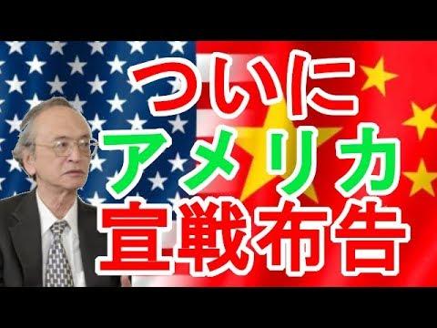 【宮崎正弘×渡邉哲也】ついにアメリカ宣戦布告【日本政治経済ニュース】