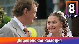 Деревенская Комедия. 8 Серия. Сериал. Комедия. Амедиа