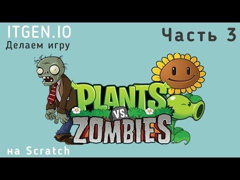 Как сделать игру Растения против Зомби на Scratch (Часть 3)