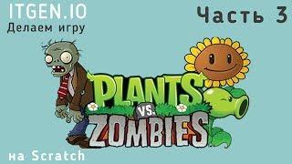 Уроки по Scratch. Делаем игру Растения против Зомби на Скретч (Часть 3)