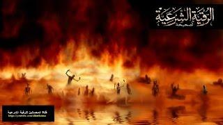رقية جهنم لحرق الجن العاشق , المس العاشق , المس الشيطاني بقدرة الله
