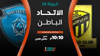 مباشر القناة الرياضية السعودية | الاتحاد VS الباطن (الجولة الـ26)
