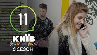 Киев днем и ночью - Серия 11 - Сезон 5