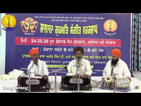 Gurmat Sangeet Workshop 2016 - Raag Sarang - Prof Gobinder SIngh ji Alampuri