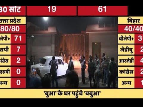 Jan Man: Will BSP-SP alliance continue till 2019 LS elections?