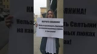 ПИКЕТ: Собянин решил заткнуть канализацию Георгием Победоносцем