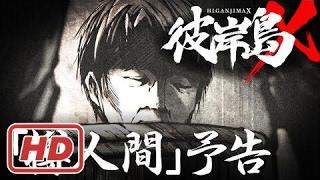 ショートアニメ『彼岸島X』#02【樽人間】予告.