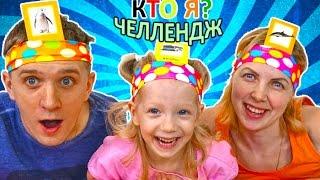 Развлекательный челлендж угадай кто я  Веселая семейная игра для детей Challenge Who am I