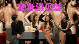 香港幾歲可以合法做愛?〈全身濕の娃〉2017-01-17 a