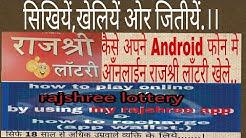 कैसे लिगल तरिके से आँनलाईन राजश्री लाँटरी खेले  अपने android मोबाईल मे