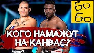 Веласкес против Нганну! ПРОГНОЗ ЯНИСА на главный бой UFC on ESPN 1 (Франсис Нганну — Кейн Веласкес)